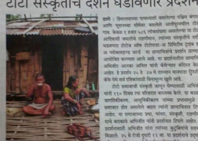 Pudhari Totopara Coverage Clipping